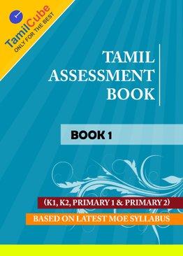 TamilCube Tamil Assessment Book 1 (TamilCube தமிழ்ப் பயிற்சி நூல் : புத்தகம் 1)