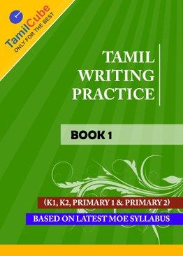TamilCube Tamil Writing practice Book 1 (TamilCube தமிழ் எழுத்துப் பயிற்சி நூல் : புத்தகம் 1)