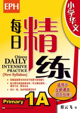 Chinese Daily Intensive Practice 华文每日精练 1A