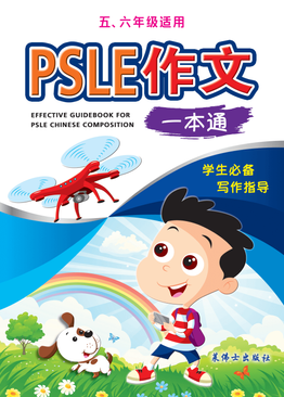 Effective Guidebook For PSLE Chinese Composition (Pri 5&6) PSLE 作文一本通 (高年级)