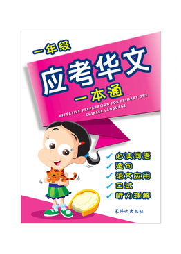 Effective Preparation For Primary One Chinese Language 一年级应考华文一本通