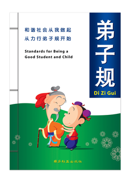 Standards For Being A Good Student And Child 弟子规
