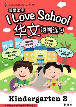 K2 Chinese 'I LOVE SCHOOL!' Weekly Practice