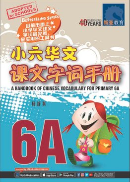A Handbook Of Chinese Vocabulary For Primary 6A 小六华文课文字词手册