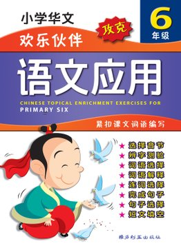 Chinese Topical Enrichment Exercises For Primary Six (NEW) 六年级小学华文语文应用