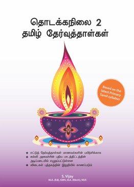 P2 Tamil Specimen Papers