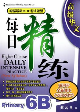 Higher Chinese Daily Intensive Practice 高级华文每日精练 6B