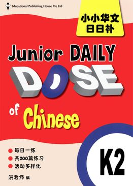 Junior Daily Dose of Chinese K2